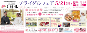 三朝館広告