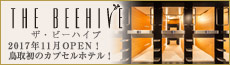 THE BEEHIVE ザ・ビーハイブ 2017年11月OPEN 鳥取初のカプセルホテル